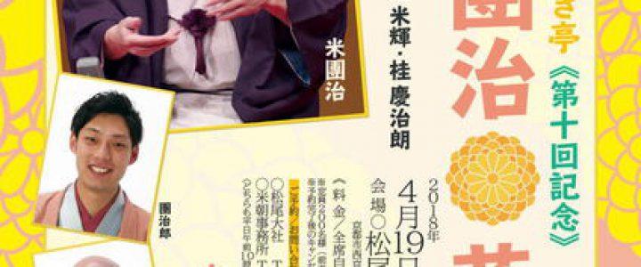第10回 松尾大社やまぶき亭 桂米團治落語会