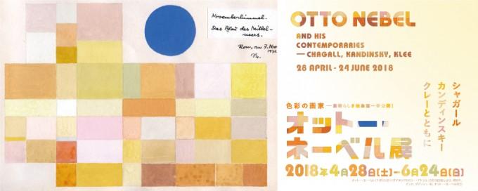 色彩の画家 オットー・ネーベル展☆京都文化博物館