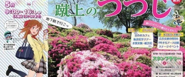GW無料☆~蹴上のつつじ~ 2019 蹴上浄水場一般公開