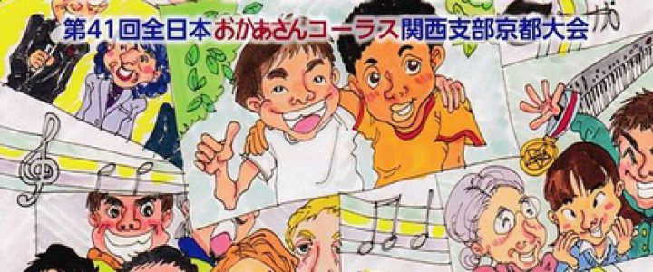 第55回 京都合唱祭