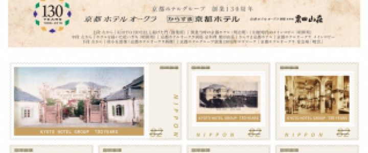 京都ホテル、創業130周年オリジナル切手シート