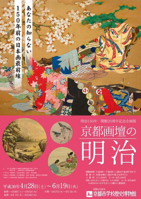 京都画壇の明治★京都市学校歴史博物館