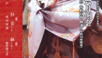京都観世会6月例会