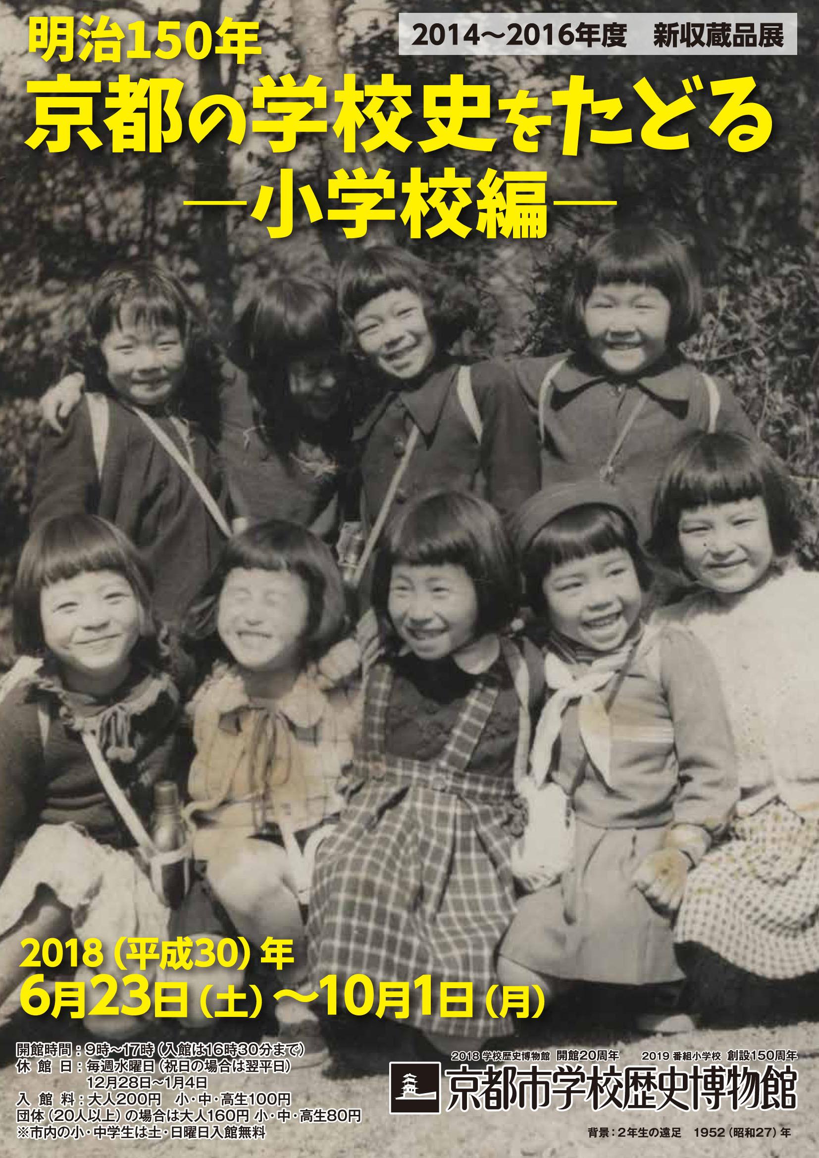 新収蔵品展 ☆★☆  京都の学校史をたどる――小学校編――
