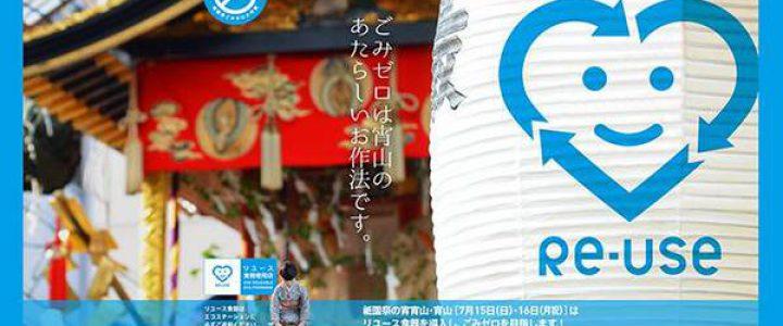 祇園祭ごみゼロ大作戦2019/僕はなにができるかな・・・