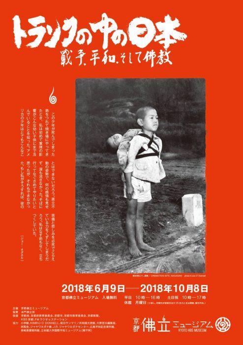 トランクの中の日本~戦争、平和、そして佛教~