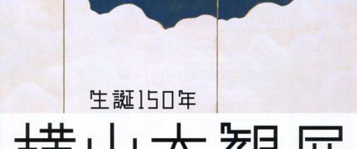 生誕150年 横山大観展 / 京都国立近代美術館
