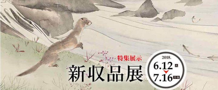 特集展示 新収品展 ☆ 京博平成知新館