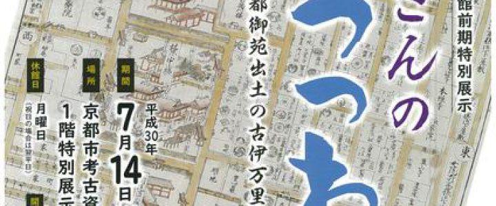 「お公家さんのうつわ 」京都市考古資料館