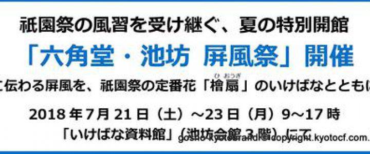 「六角堂・池坊 屏風祭」