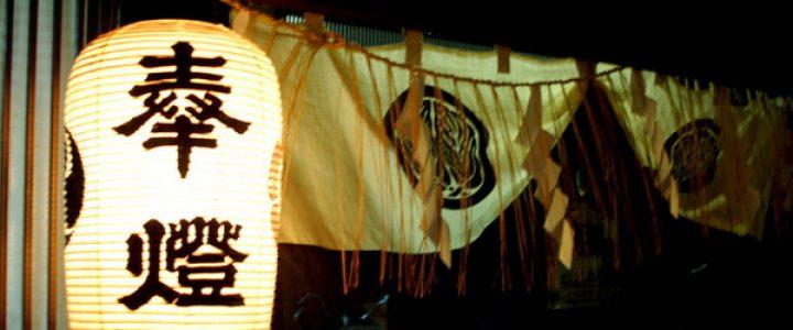 祇園祭 鱧