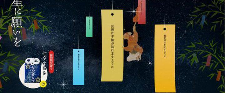 「星に願いを」に願い事を託す 晴明神社