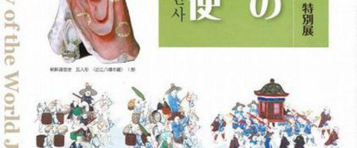 ユネスコ「世界の記憶」登録記念特別展『京・近江の朝鮮通信使』