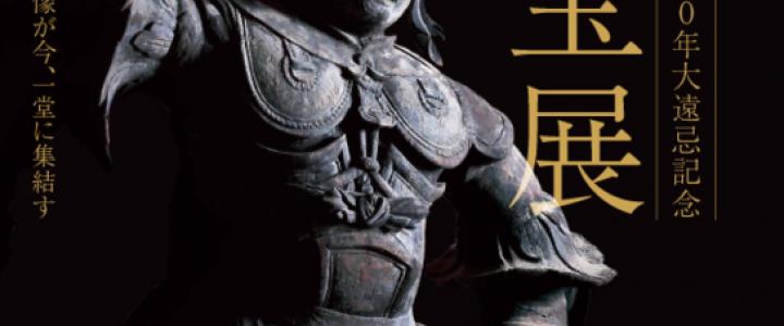 比叡山 至宝展― 伝教大師1200年大遠忌記念 ―