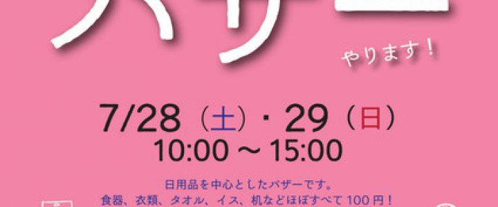 ほぼ、100円バザー7/28-29 be京都