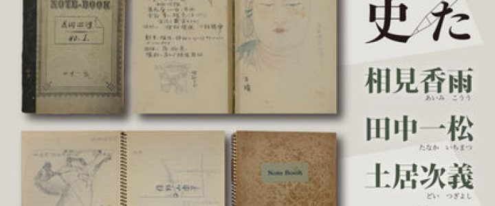 記録された日本美術史―相見香雨、田中一松、土居次義の調査ノート展―