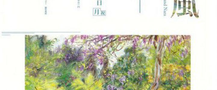 明治150年記念企画展 美の新風-奈良と洋画-