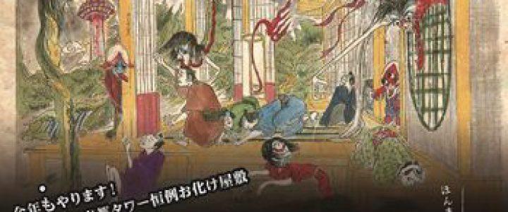 京都タワーで笑いと恐怖のエンターテインメント体験