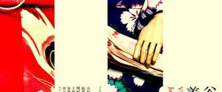 谷崎潤一郎文学の着物を見る/大山崎山荘美術館