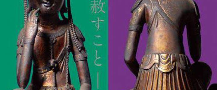 特別展「仏教美術の名宝」