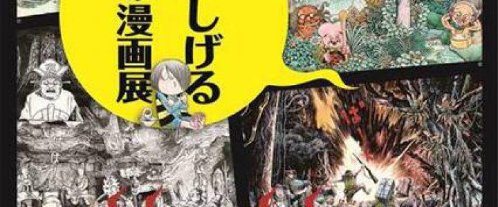 秋季特別展「水木しげる 魂の漫画展」★龍谷ミュージアム
