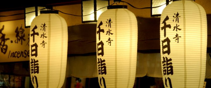 清水寺千日詣り 宵まいり