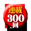 連載300