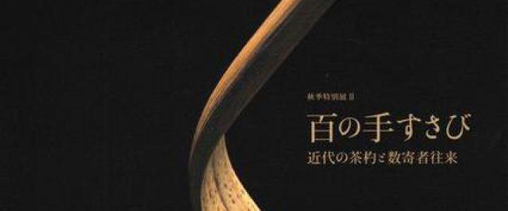 百(もも)の手すさび -近代の茶杓と数寄者往来-☆★☆ MIHO MUSEUM