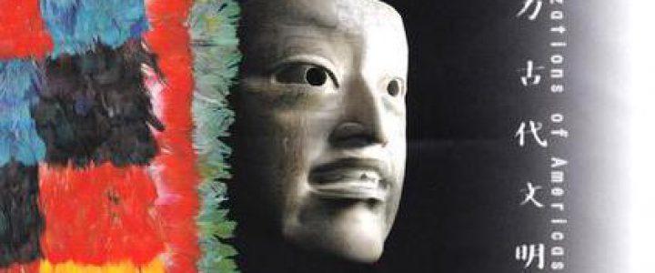 アメリカ古代文明 -超自然へのまなざし- /MIHO MUSEUM