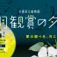 名月観賞の夕べ☆大澤誉志幸 /京都府立植物園