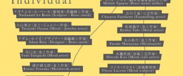 JAPON-FRANCE シャンパンクーラー展★清課堂