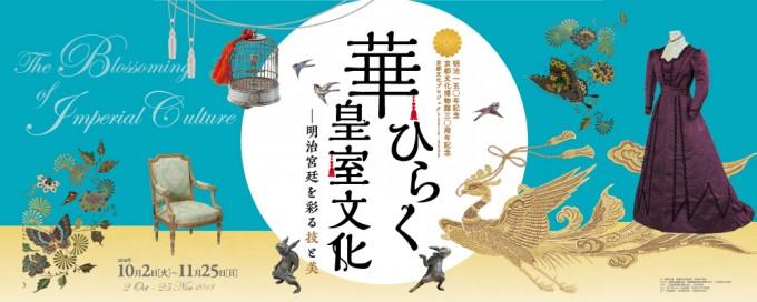 華ひらく皇室文化 ☆明治150年記念☆彡京都文化博物館