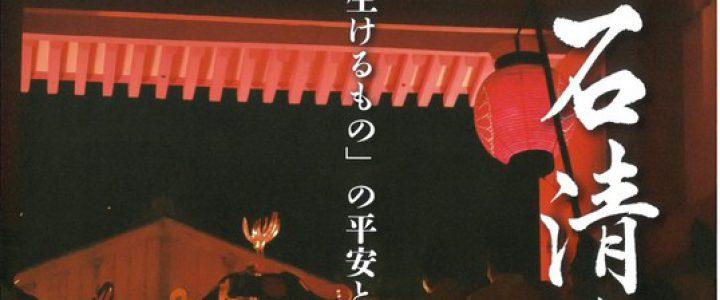 [三大勅祭] 石清水祭