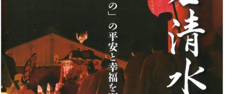 三大勅祭☆石清水祭