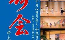第69回寿会☆彡上七軒歌舞練場