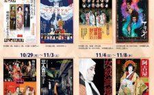 南座新開場記念 シネマ歌舞伎特集
