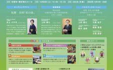 明治150年京都創生フェスティバル