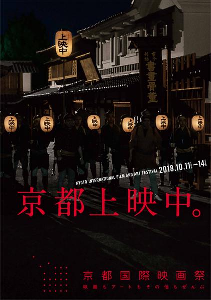 京都国際映画祭★京都上映中。