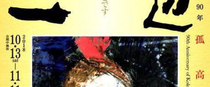 ―私の信仰は絵を描くことです―  / 美術館「えき」KYOTO