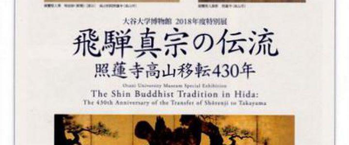飛騨真宗の伝流−照蓮寺高山移転430年−