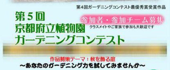 ガーデニングコンテスト/ 京都府立植物園