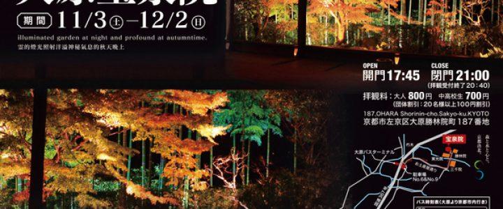 秋の夜灯り2018 大原勝林院・宝泉院