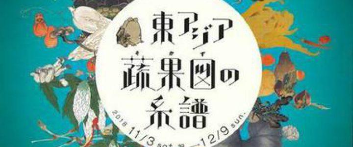 特別展「フルーツ&ベジタブルズ -東アジア 蔬果図の系譜」★伊藤若冲と呉春