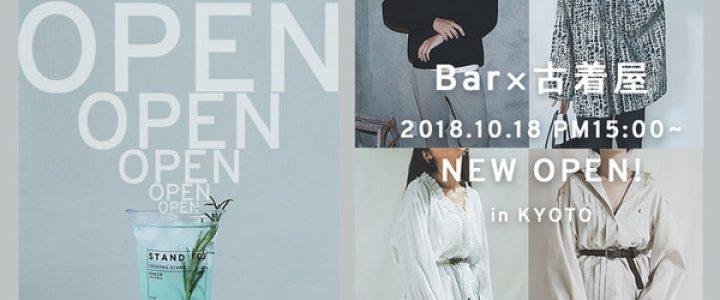 BAR×古着のお店がオープン!10/18