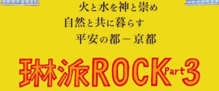 琳派ロックpart3 /平安神宮
