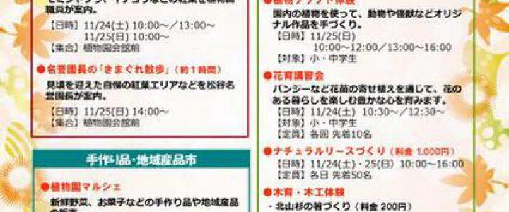 「秋の植物園フェスタ」を開催☆京都府立植物園