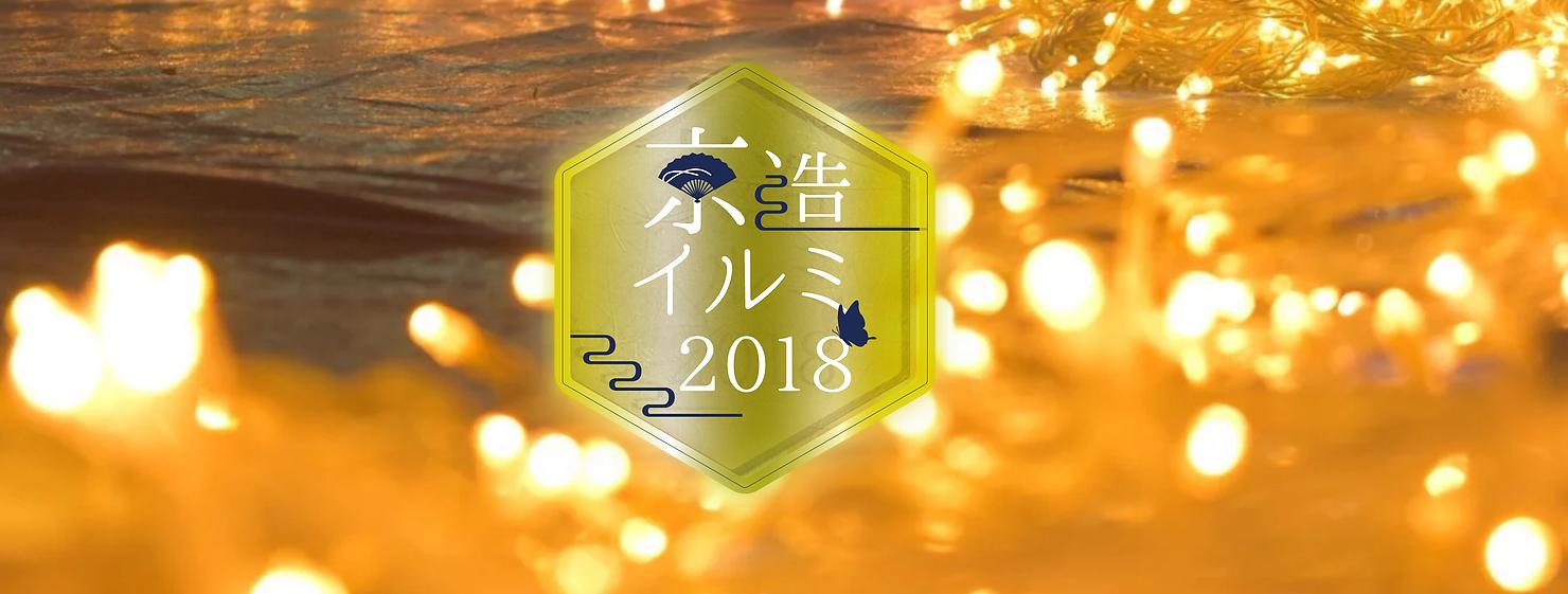 スクリーンショット 2018-11-20 14.41.58