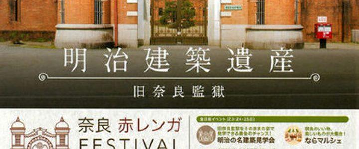 旧奈良監獄、最後の完全公開/奈良赤レンガFESTIVAL