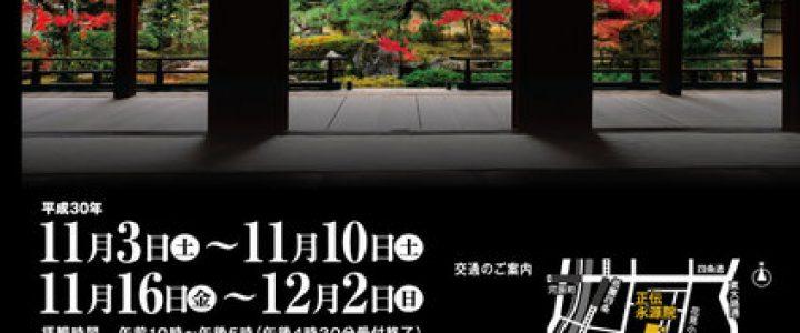 建仁寺 正伝永源院★秋の庭園特別公開 寺宝展2018