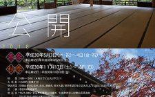 2018年度 秋期特別公開★松殿山荘